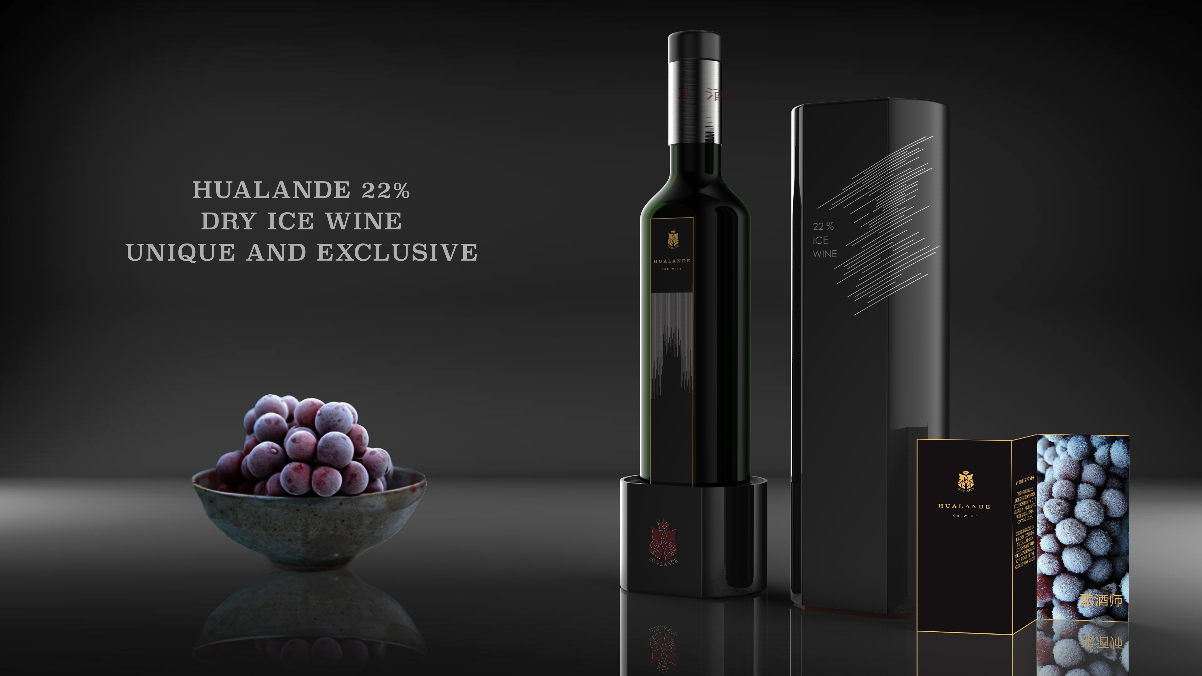 Hualande wine